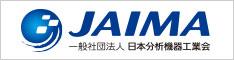 JAIMA 社団法人日本分析機器工業会