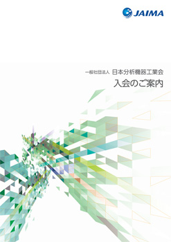 JAIMA 日本分析器工業会 入会のご案内