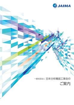 JAIMA 日本分析器工業会パンフレット