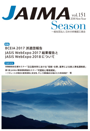 JAIMA Season vol.151