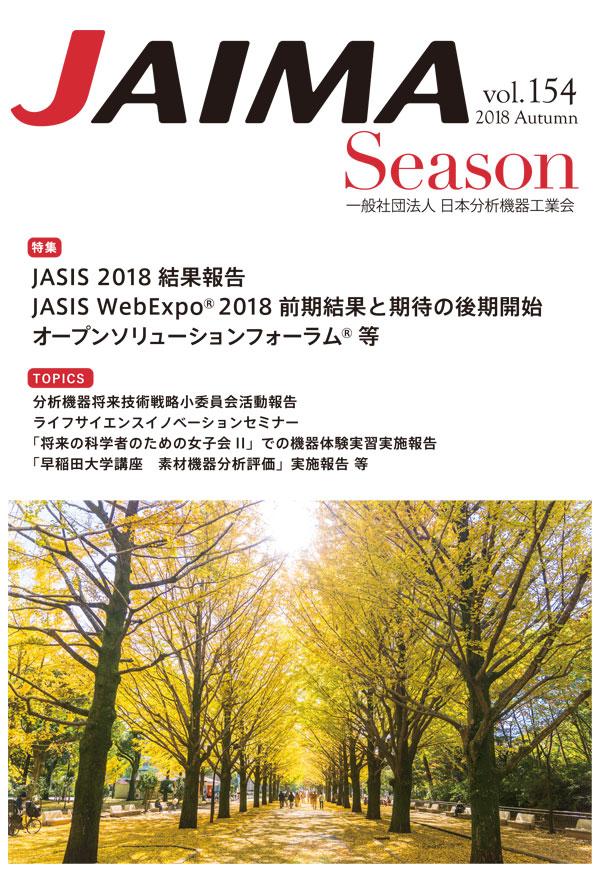 JAIMA Season vol.154