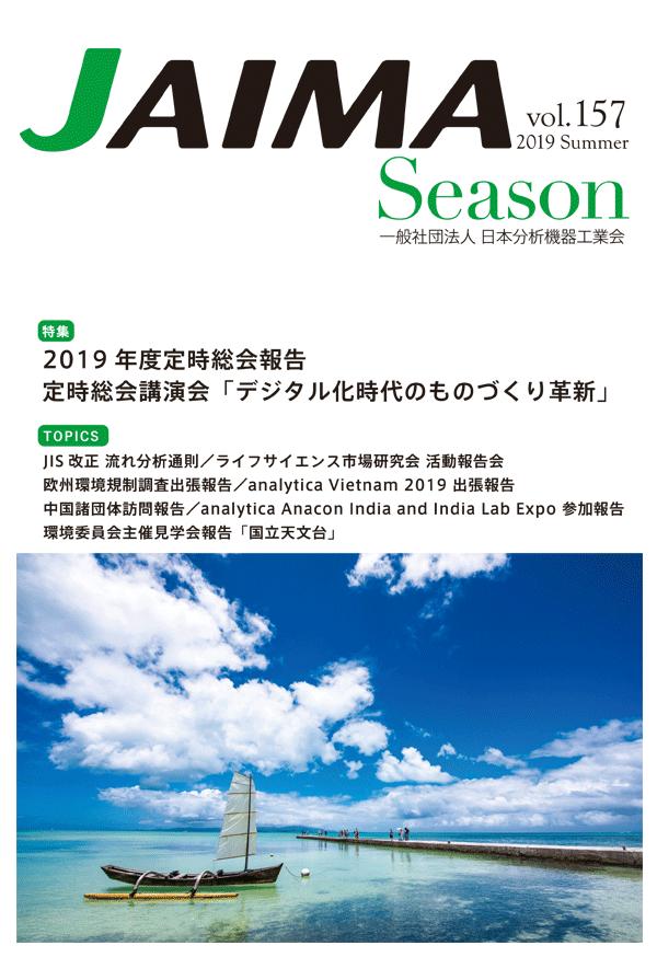 JAIMA Season vol.157