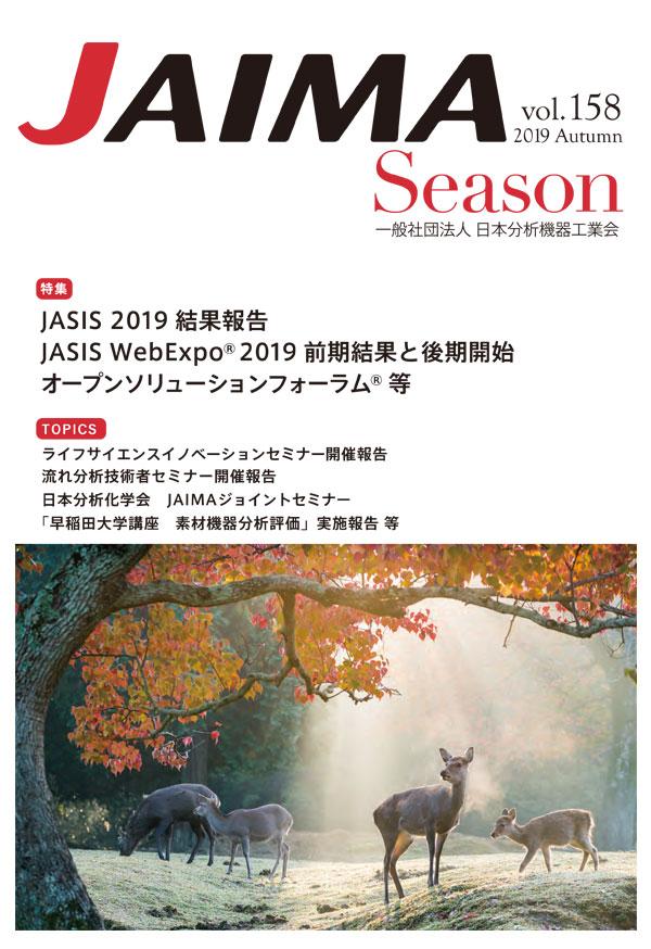 JAIMA Season vol.158