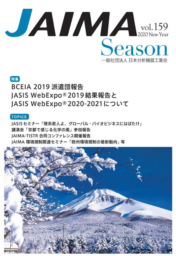 JAIMA Season vol.159