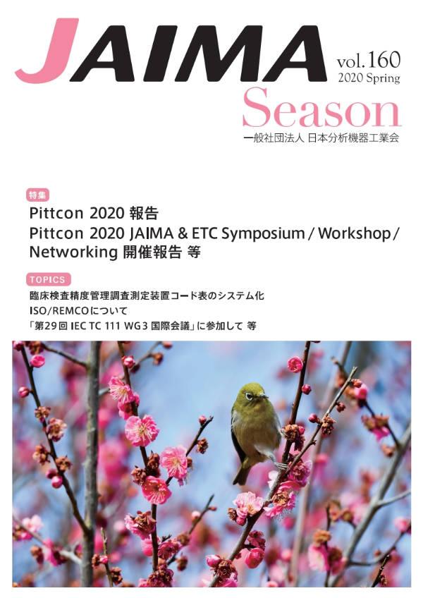 JAIMA Season vol.160