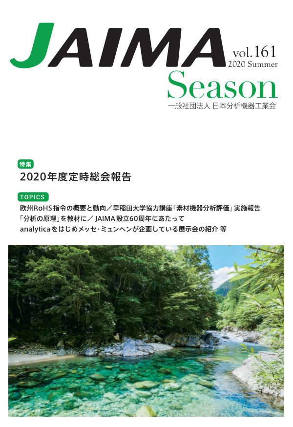 JAIMA Season vol.161