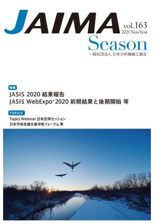 JAIMA Season vol.163