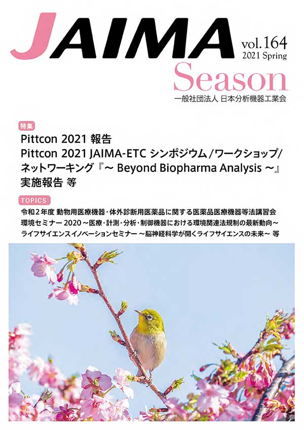 JAIMA Season vol.164