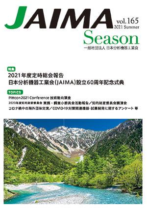 JAIMA Season vol.165