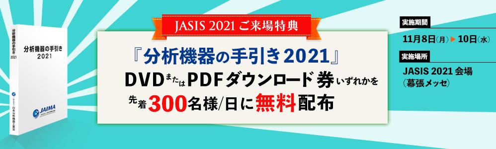 JASIS 2021 ご来場特典『分析機器の手引き 2021』DVDまたはPDFダウンロード券いずれかを先着300名様/日に無料配布