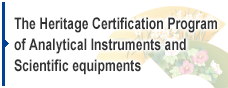 The Heritage Certification Program of Analytical Instruments and Scientific equipments