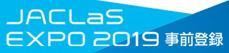 JACLaS EXPO 2019 (2019.10.3-5@パシフィコ横浜) 事前登録はこちら
