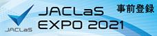 JACLaS EXPO 2021(2021.10.8-10@パシフィコ横浜) 事前登録はこちら