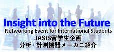 Insight into the Future Networking Event for International Students JASIS留学生企画 分析・計測機器メーカご紹介