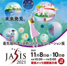 JASIS 2021は2021年11月8日〜10日、幕張メッセで開催します