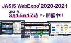 JASIS WebExpo(R) 2020-2021は3月15日まで開催中
