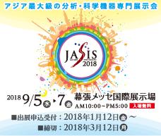 JASIS 2018 出展申込