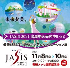 ただ今出展社を募集中です。JASIS 2021は2021年11月8日〜10日、幕張メッセで開催