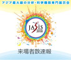 JASIS 2018 速報