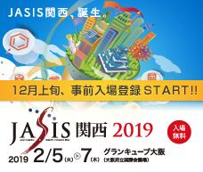 JASIS 関西 2019