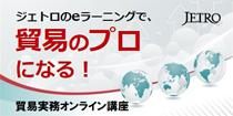 JETRO貿易実務オンライン講座(20190319-20200319)
