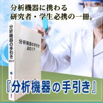 分析機器に携わる研究者・学生必携の一冊。『分析機器の手引き』