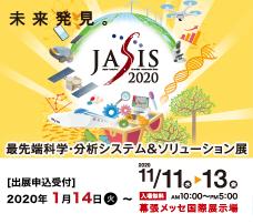 JASIS 2020 1月14日より出展申込受付中