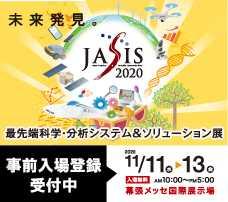 JASIS 2020 事前入場登録受付中