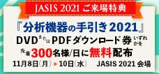 JASIS 2021 ご来場特典「分析機器の手引き2021」DVDまたはPDFダウンロード券を無料配布します